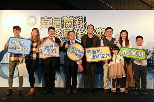 台南市:宜居南科 青年購屋成家不是夢