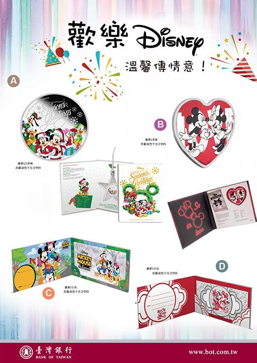 台灣銀行紀念幣上市:歡樂迪士尼,溫馨傳情意!