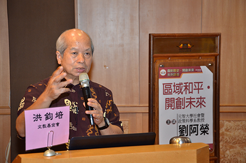 劉阿榮教授