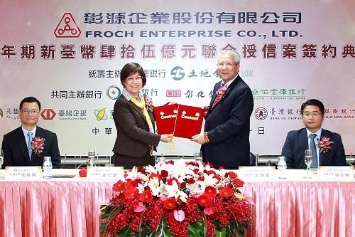 土地銀行統籌主辦彰源企業新台幣45億元聯貸案簽約