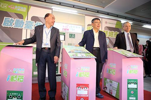 台北市長柯文哲出席「啟動台北i郵智慧城市」記者會