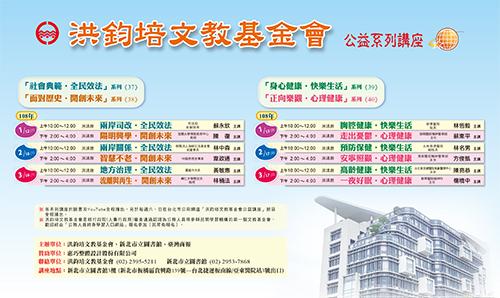 洪鈞培文教基金會108年1至3月公益講座