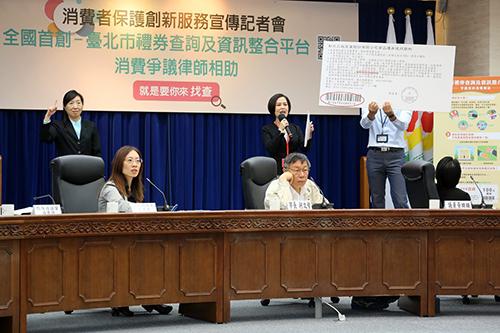 台北市首創禮券查詢及資訊整合平台