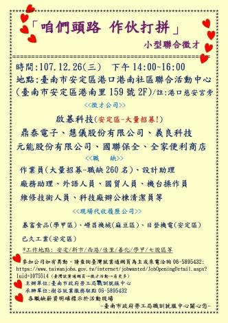 台南市樹谷就業服務駐點聯合徵才活動26日登場