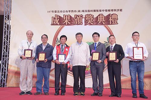 台北市長柯文哲出席傳統市場輔導評鑑頒獎活動