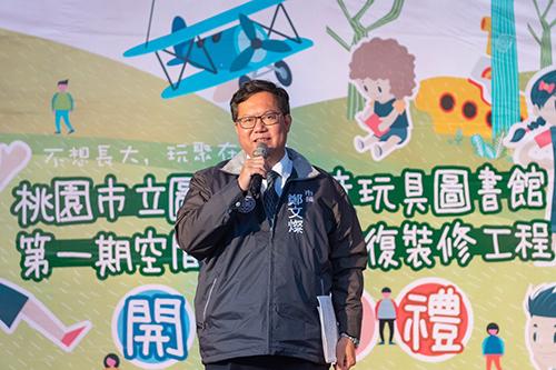 桃園市長鄭文燦:桃園市立兒童玩具圖書館開工