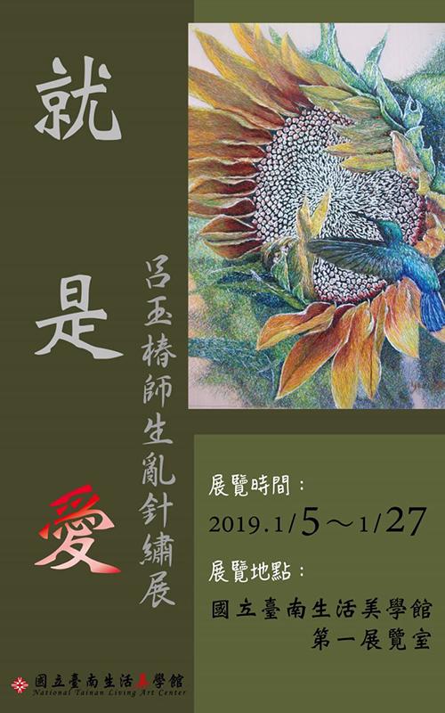 台南生活美學館將舉辦呂玉椿師生亂針繡展