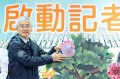 大溪茶花節 秘書長李憲明:歡迎大家來親近茶花