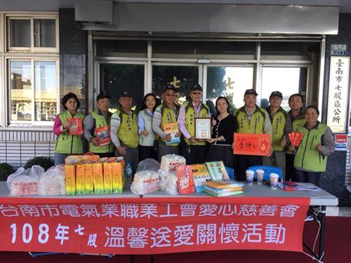 台南市勞工局媒合電氣工會 溫馨送暖助弱勢過好年