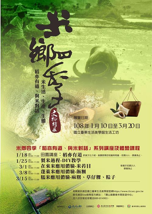 台東:米鄉四季「稻亦有道、與米對話」文物特展