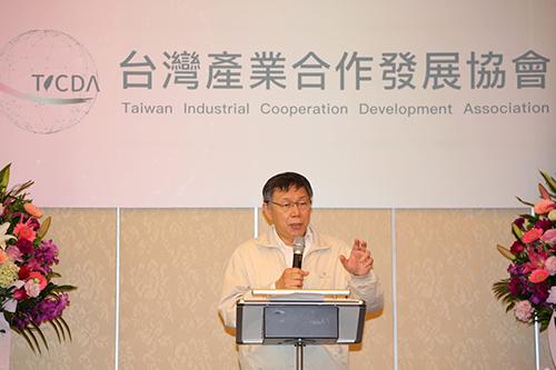 台北市長柯文哲出席台灣產業合作發展協會成立大會