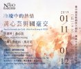 台中國家歌劇院將辦「冷峻中的熱情」音樂會