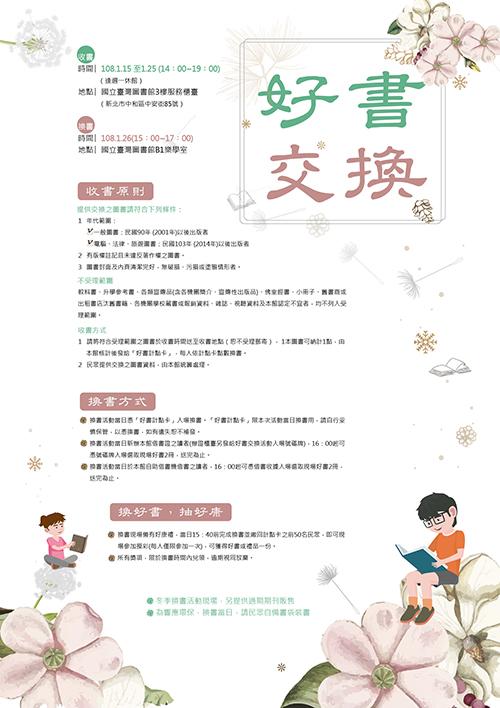 國立台灣圖書館:108年好書交換活動開跑