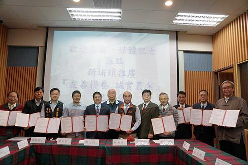 新竹縣簽署「友善耕養誠實農業」策略聯盟