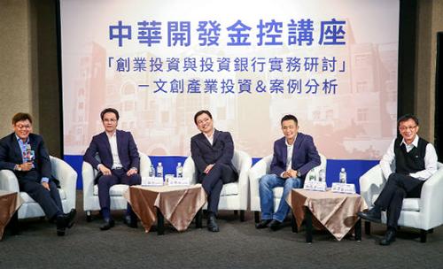 中華開發 (左至右) 中華開發創投公司董事長劉紹樑、寬宏藝術經紀財務長汪聖柏、霹靂國際多媒體財務長郭宗霖、樂利數位科技執行長施凱文、中華開發資本管顧副總經理劉澤生。