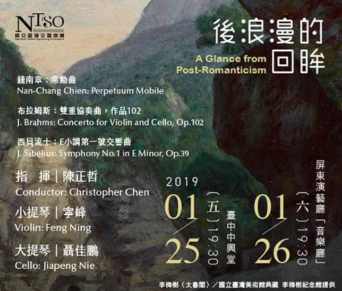 國台交音樂會 傑出華人音樂家台中、屏東匯演