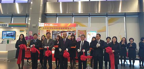 新光人壽臺中航空站櫃檯正式營業,新光人壽長官及貴賓出席開幕剪綵儀式。