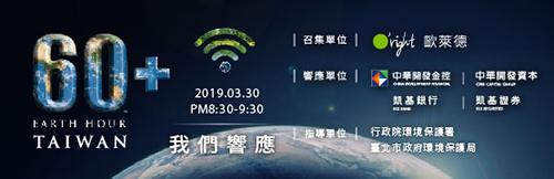 中華開發金控及旗下子公司響應Earth Hour關燈活動