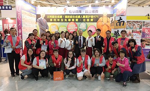 南華大學107學年度整體註冊率95% 全國私大排名第一