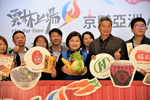 「2019年東京國際食品展」25日舉行行前記者會,縣長張麗善、副縣長謝淑亞以及農業處長張鴻猷宣傳即將參展雲林優質農特產,參展6家廠商代表也出席記者會介紹自家產品。
