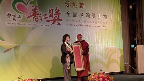 靈鷲山慈善基金會舉辦第九屆普仁獎頒獎