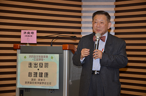 蘇東平教授