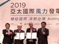 台灣港務公司(TIPC)與英國在台辦事處簽訂合作備忘錄