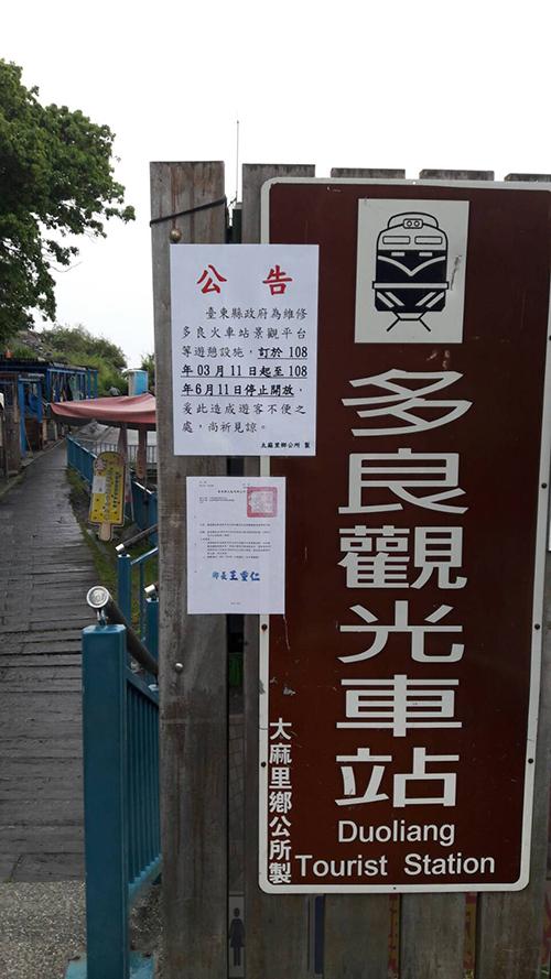 全台最美車站多良火車站11日起全面修繕停止開放