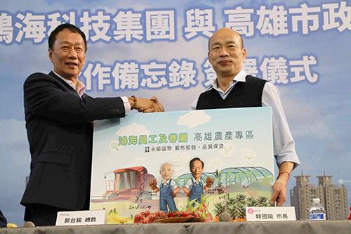 打造AI高雄 市長韓國瑜感謝郭台銘力挺投資高雄