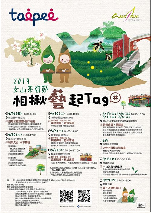 2019文山茶筍節-相揪藝起TAG活動,歡迎踴躍參加