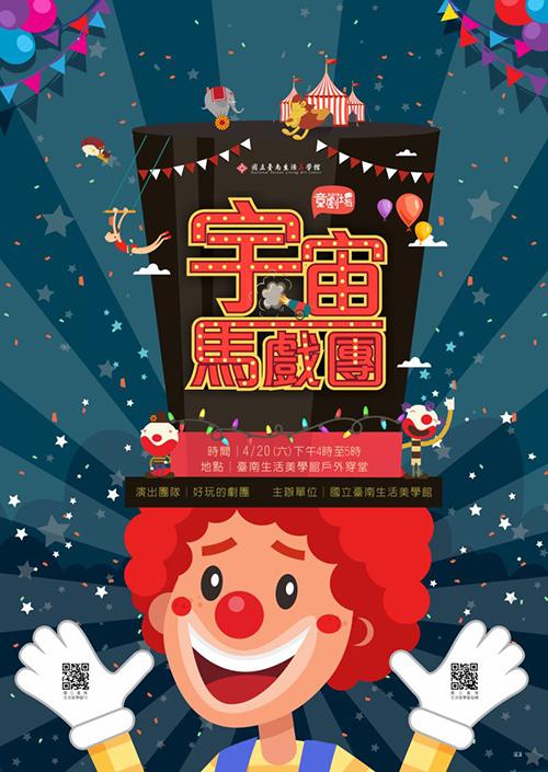宇宙馬戲團4月20日台南生活美學館戶外演出