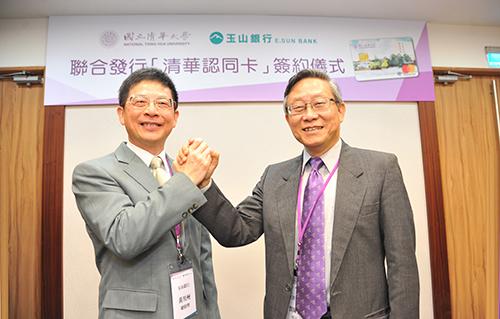國立清華大學與玉山銀行攜手發行「清華認同卡」