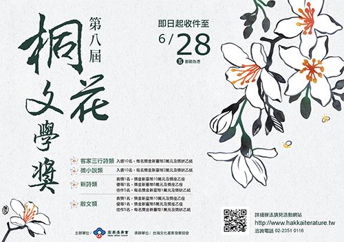 第8屆桐花文學獎即日起徵件至6月28日止
