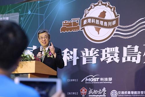 副總統陳建仁出席2019台灣科普環島列車啟動活動