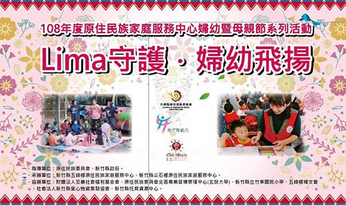 新竹縣將辦原住民族家庭服務中心母親節系列活動