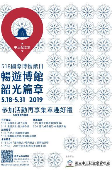 518「國際博物館日」參加活動再享集章換好禮!
