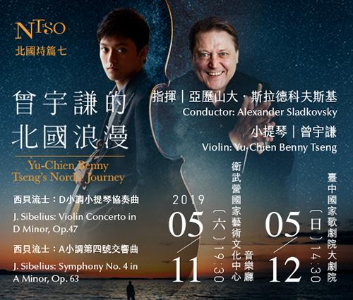 小提琴家曾宇謙將與國台交重現浪漫的西貝流士