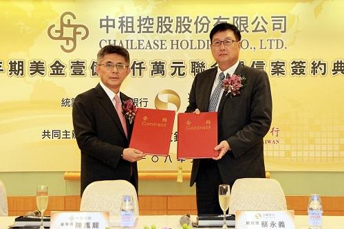 兆豐銀行蔡永義總經理 (右)與中租控股陳鳳龍董事長 (左)共同主持簽約典禮
