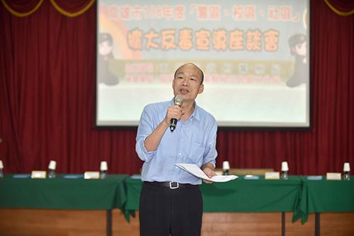 反毒宣導座談 高雄市長韓國瑜:三區合作防堵毒害