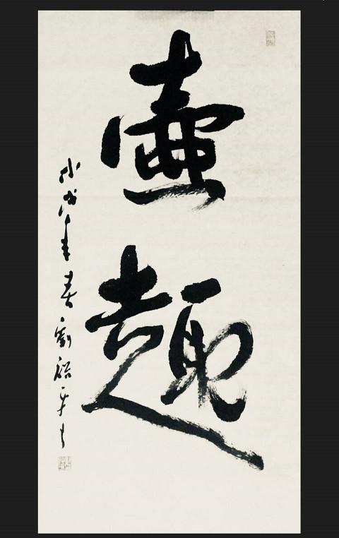 大陸書法家劉裕平的書法作品