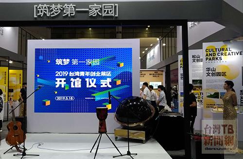 7號臺灣展區青年創業展館(張汶寧攝)