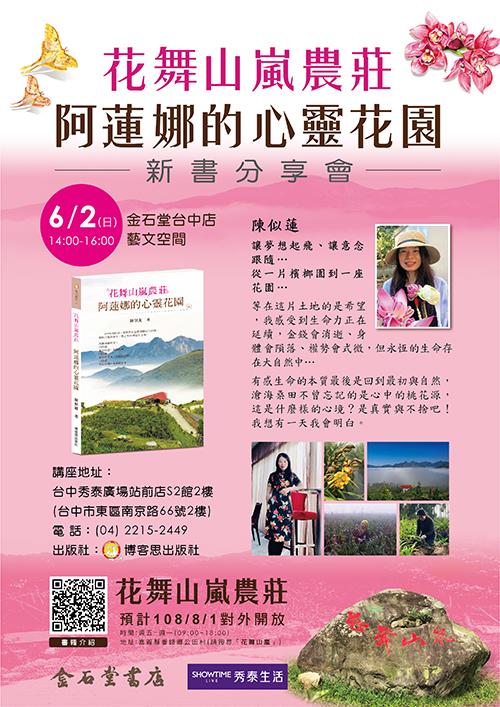 「花舞山嵐農莊-阿蓮娜的心靈花園」新書分享會