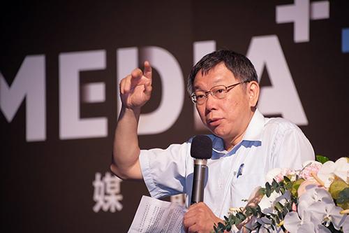 台北市長柯文哲出席2019媒體科技大會