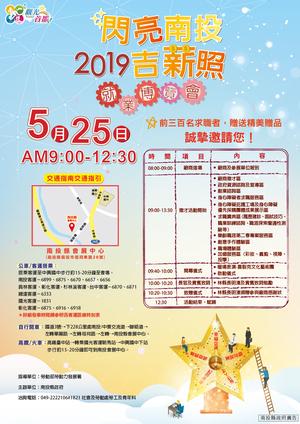 2019閃亮南投‧吉薪照就業博覽會25日隆重登場