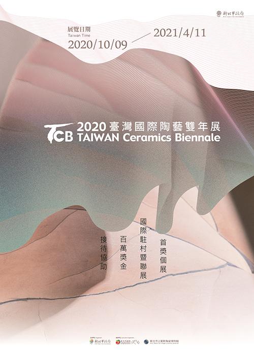 破16年紀錄!2020台灣國際陶藝雙年展傲視全球