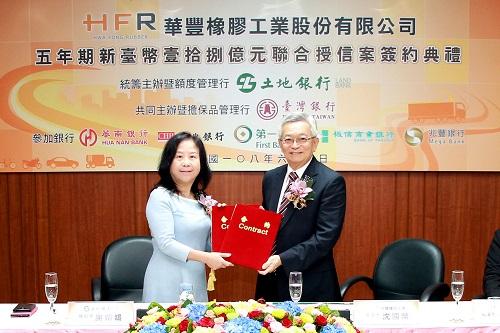 土地銀行統籌主辦華豐橡膠工業新台幣18億元聯貸案