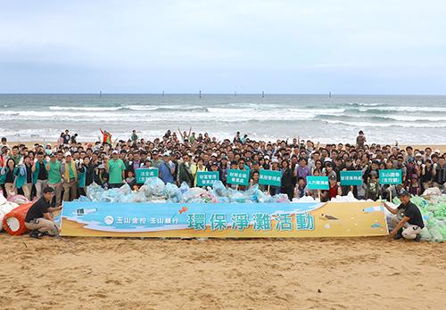 玉山金控發起全台淨灘活動 5,100位志工共同清潔海岸