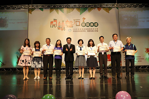 教育部國教署辦理國中小推動閱讀績優學校頒獎