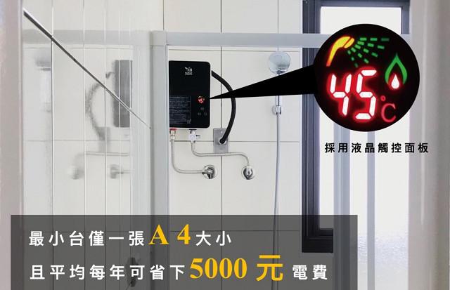 麗源光電數位恆溫ReWatt綠瓦電熱水器