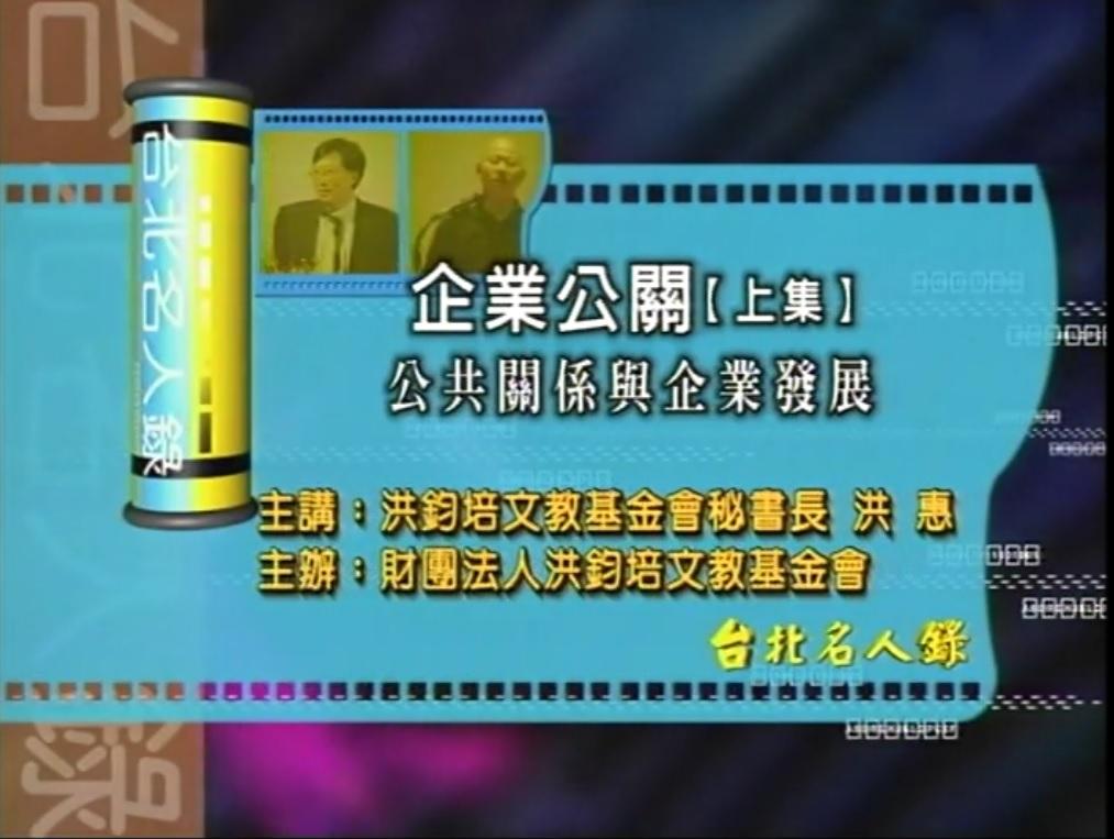 洪鈞培文教基金會秘書長 洪惠演講:企業公關